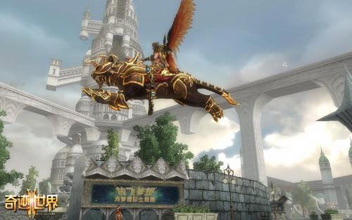 图3:《奇迹世界2》猎豹坐骑