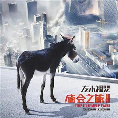 动物驴英雄故事书图片