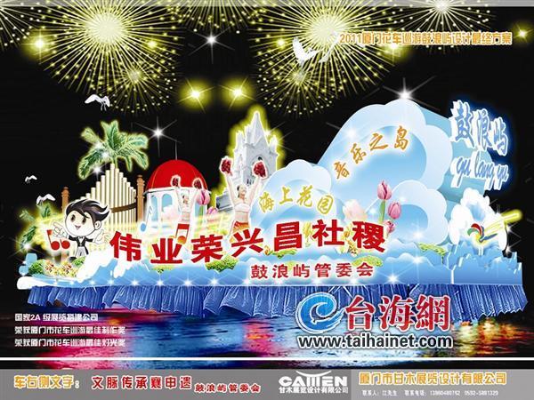 2011厦门国庆花车设计图(组图)