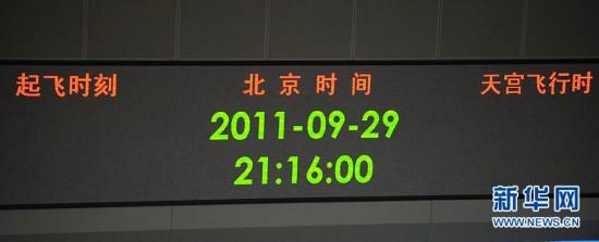 9月29日,中国在酒泉卫星发射中心用长征二号F运载火箭将天宫一号目标飞行器发射升空。 新华社 王建民 摄