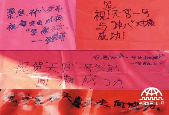 """2011年9月30日,聚焦神八发射•祝福交会对接——""""笑傲天宫""""杯全国青少年儿童书画摄影大赛、全球祝福语征集启动。中关村第一小学的30名科技小明星,庄重地写下了他们对神舟八号的祝愿。中国网•中国发展门户网王振红拍摄"""