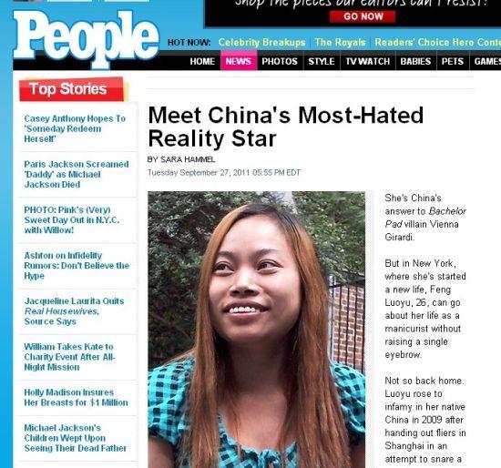 凤姐登上美国著名《人物》杂志。