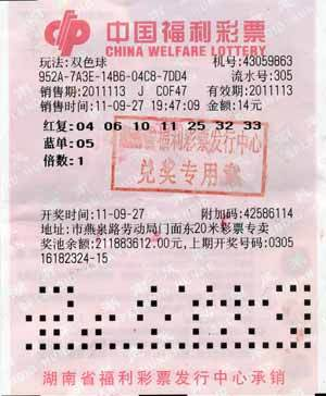 郴州896万中奖彩票