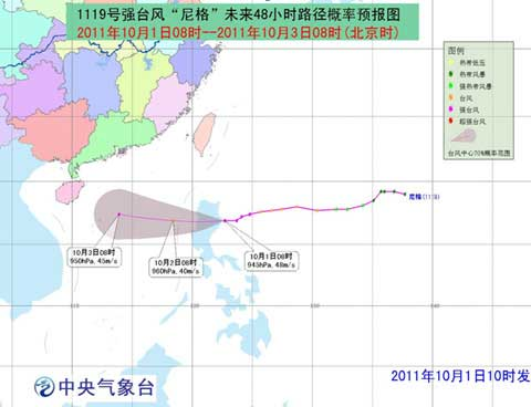 4度,中心附近最大风力有15级(48米/秒),中心最低气压为945百帕.图片