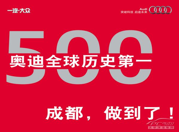 四川华星名仕作为成都地区老牌的奥迪经销商,自2001年成立以来,用十年的时光,销售出14000台奥迪全系车型,更为21000余位维修客户提供服务。