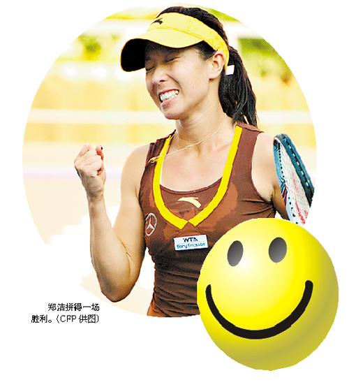 中网公开赛女单 郑洁惊险逆转晋级 彭帅再负佩内塔