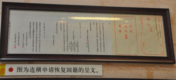 辛亥革命与台湾同胞图片展拉开帷幕 百年珍贵
