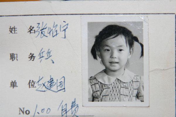 01-幼年时期的张怡宁证件照