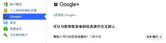 Google+ 新增通知控制功能 满足用户隐私需求