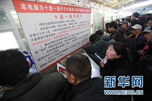 北京购车摇号中签几率越来越小