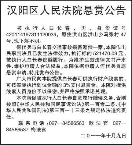男子撞人被判赔65万后失踪 法院登报悬赏寻老赖(图)