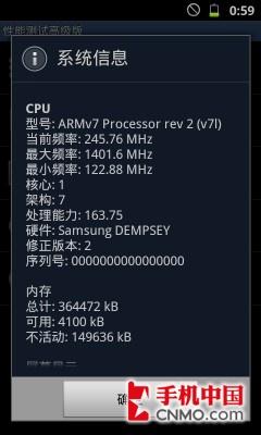三星I919的硬件信息
