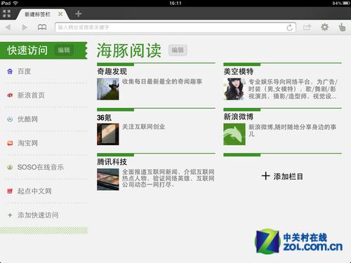 海豚浏览器HD主界面