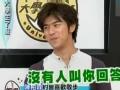 《大学生了没》20111007陈柏霖自爆浪漫情事
