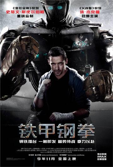 《铁甲钢拳》中文海报