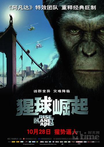 《猩球崛起》中文海报