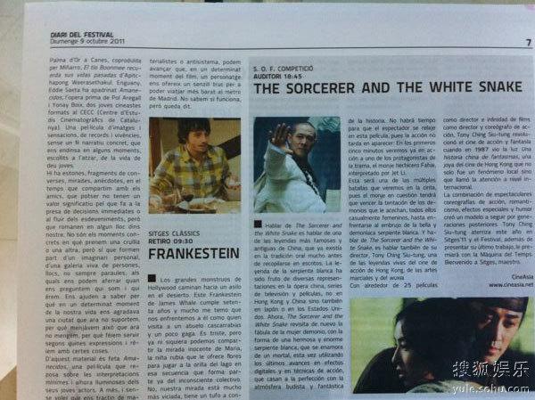西班牙媒体报道《白蛇传说》