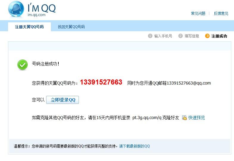 qq资料手机号_我的更多资料里手机号怎么改不了啊※QQ