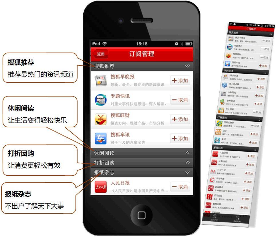 关于手机的最新资讯_搜狐新闻手机客户端推出2.0版新增离线阅读与一键分享