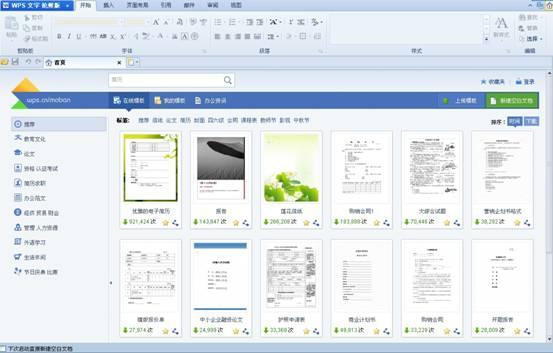 WPS Office 2012首页 我的模板 全接触