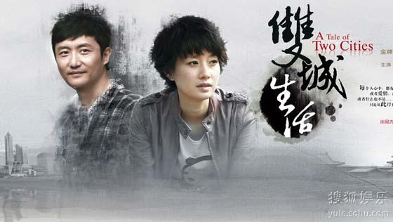 安建执导、王丽萍编剧,马伊琍、涂松岩领衔主演的《双城生活》