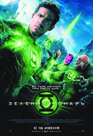 《綠燈俠》海報