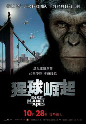 《猩球崛起》中文版海报