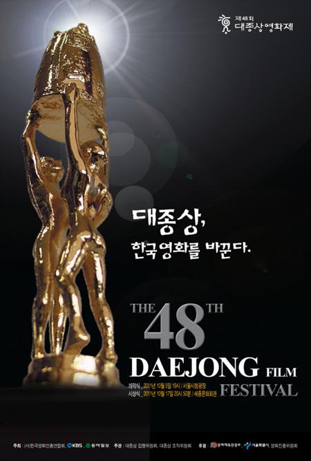 第48届大钟电影奖宣传海报