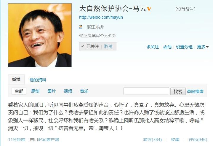 阿里巴巴集团董事局主席马云通过微博再度发声,称自己