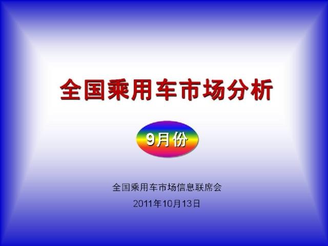 视频:2011年9月乘用车市场信息会(上)