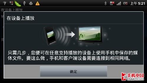 索尼爱立信MT11i可以将3D全景图像输出到高清电视