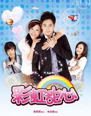《彩虹甜心》海报