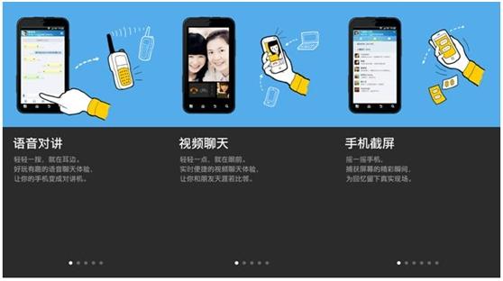 java软件下载qq触屏_摇一摇即可截屏 手机QQ 2.0.1(Android)发布-搜狐滚动