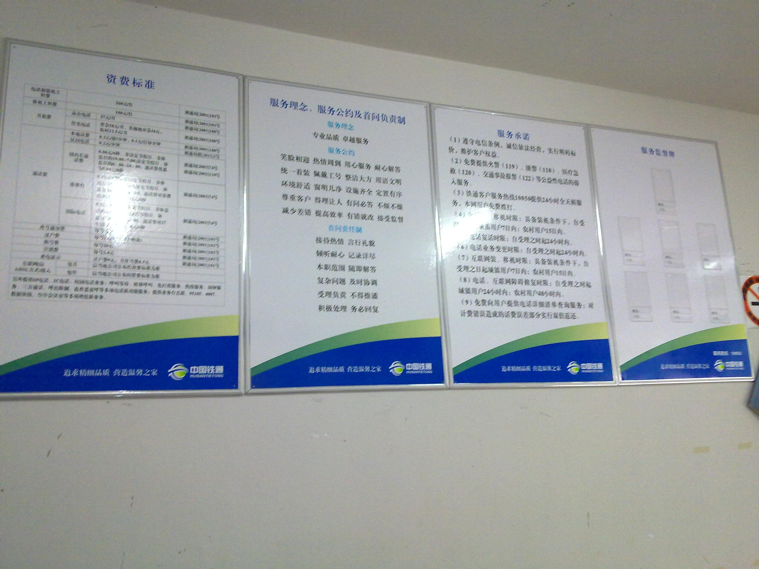 铁通_长沙铁通规范服务标准 亮化窗口形象