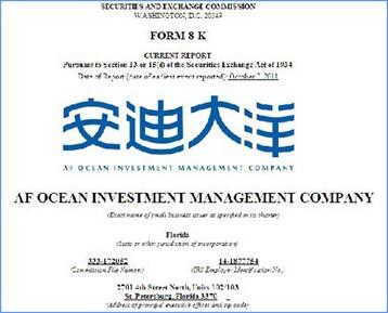 """美国证交会SEC官方网站 """"安迪大洋""""上市信息"""