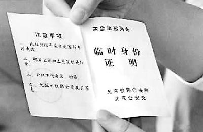 香港居民身份证号码_网购动车票 出行更便捷(为您服务)(组图)-搜狐滚动