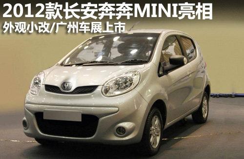 片为2012款长安奔奔MINI车型-外观小改 广州车展上市 全新奔奔MINI