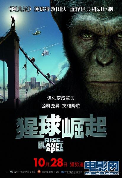 《猩球崛起》特效揭秘 《阿凡达》班底重释经典