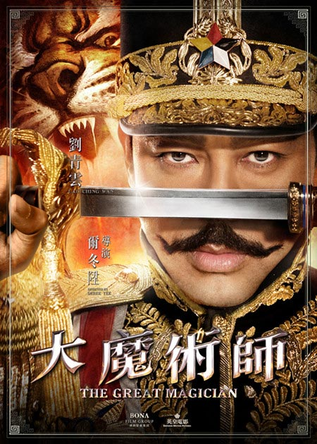 刘青云人物海报