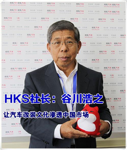 HKS谷川浩之:让改装车文化渗透中国市场