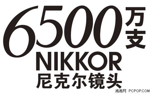 尼康单反相机镜头总产量突破6500万支