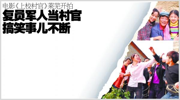 复员军人当村官 搞笑事儿不断(图)-搜狐滚动