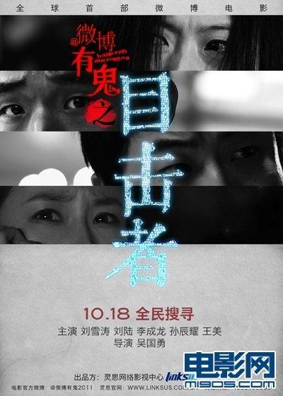 微博有鬼之_《微博有鬼》25日登陆电影网 重口味剧情曝光(组图)-搜狐滚动