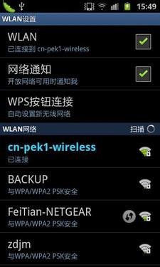 无线AP功能
