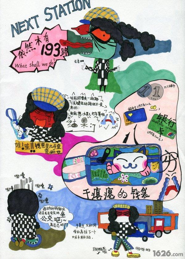 宅女杨舒蕙的创意漫画日志; 创意手绘照片墙