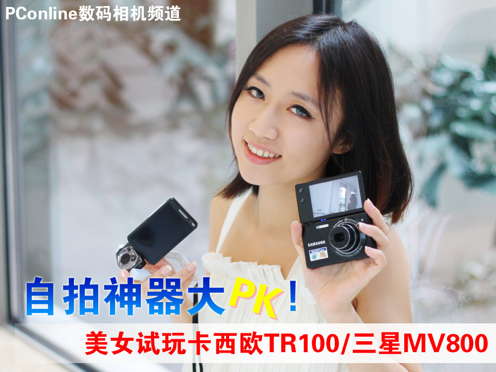 近期在微博上很多买了这款机型的朋友都欣喜地在微博上分享这款机型所带来的欢乐,引起自拍美眉们关注。据消息称,这款相机在香港和台湾等地已经供不应求,出现断货的现象。