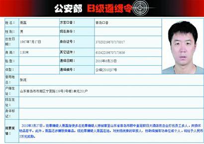 警方对黑老大聂磊发出的通缉令(资料图)