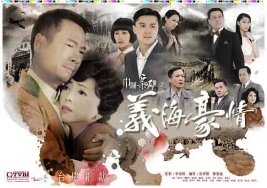 TVB 热剧《义海豪情》登陆央视