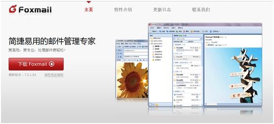 foxmail 7.0.1.84发布:增加邮件列表中标签列项