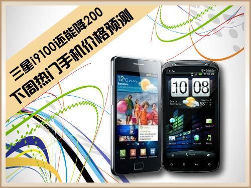 三星i9100还能降200 下周热门手机价格预测